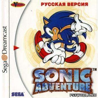 Sonic Adventure 2 Скачать Rus