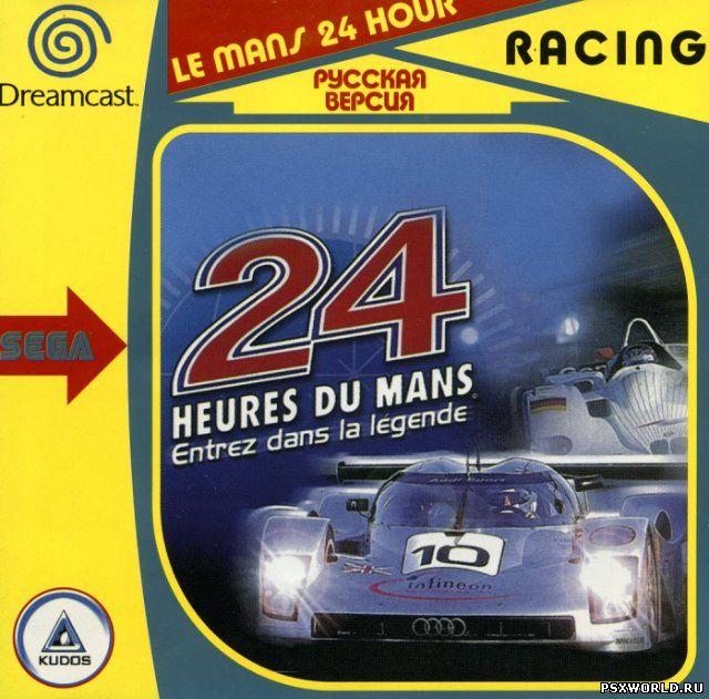 (DC) Test Drive Le Mans 24 Hours (RUS)