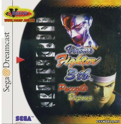 (DC) Virtua Fighter 3 Team Battle (RUS-Vector/NTSC)