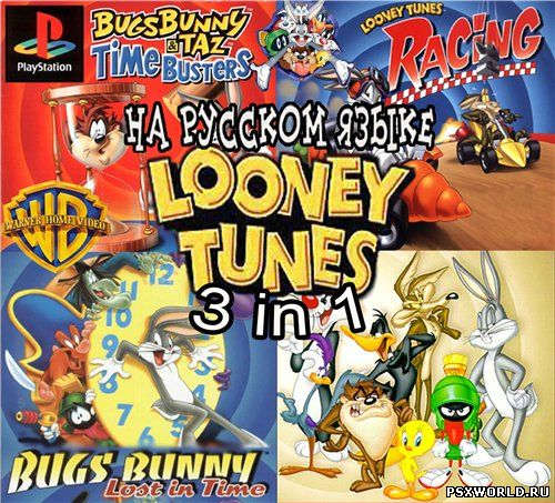 (PS) Looney Tunes 3 in 1 (RUS/PAL)