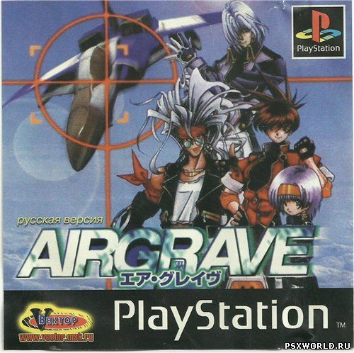 (PS) AirGrave (RUS-Vector/NTSC-J)