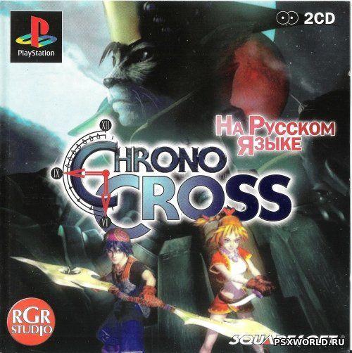 (PS) Chrono Cross (2CD) (RUS-RGR/NTSC)
