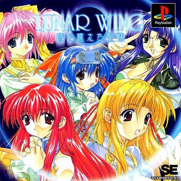 (PS) Lunar Wing (JAP/NTSC-J)