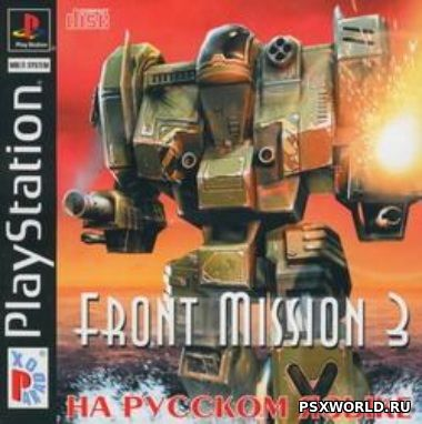 (PS) Front Mission 3 (RUS-Paradox/NTSC)
