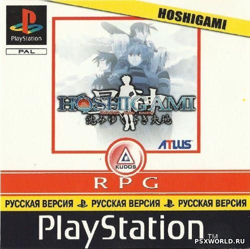 Hoshigami