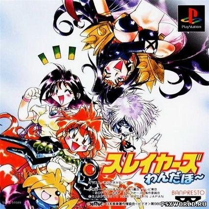 (PS) Slayers Wonderful (JAP/NTSC-J)