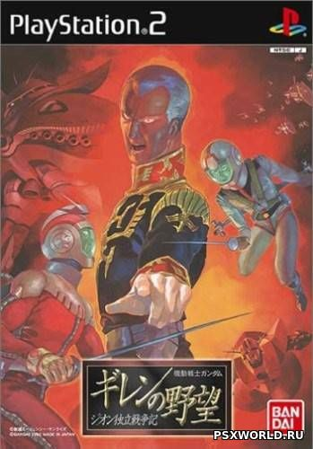 (PS2) Mobile Suit Gundam: Gihren's Ambition, Blood of Zeon (JAP/NTSC-J)